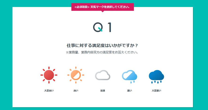 Geppo事例_リクルートスタッフィング情報サービス_2